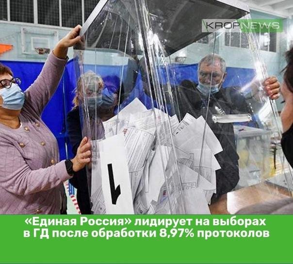 «Единая Россия» лидирует на выборах в ГД после обр...