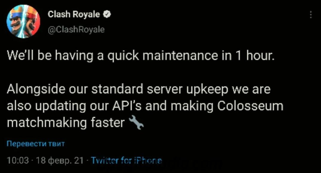 Технический перерыв в CR. Плановое обслуживание сервера, а