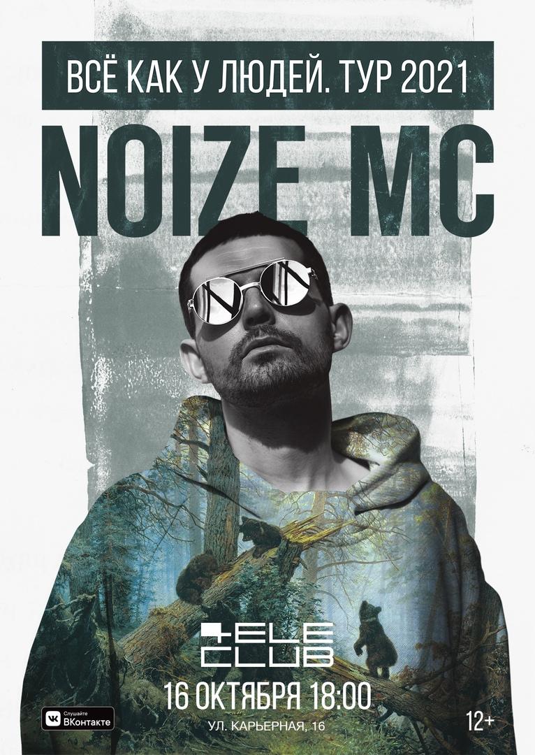 Афиша Екатеринбург Noize MC в Екатеринбурге / 16.10 в Tele-Club