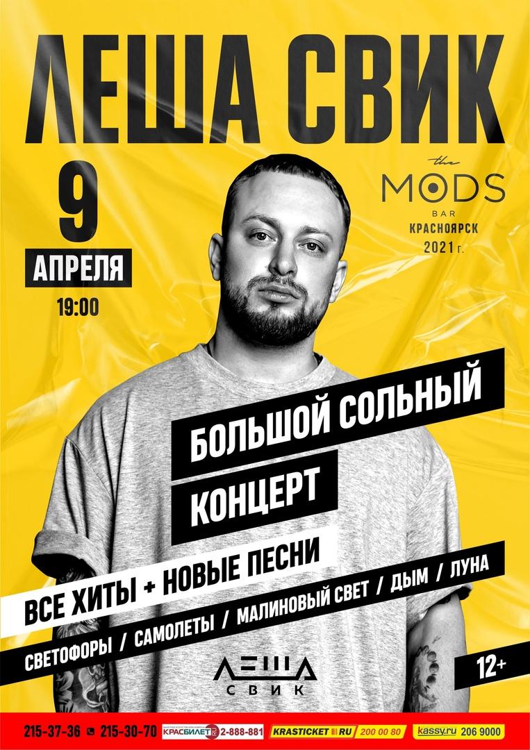 Афиша Красноярск Леша Свик / Красноярск / 9 апреля / The Mods