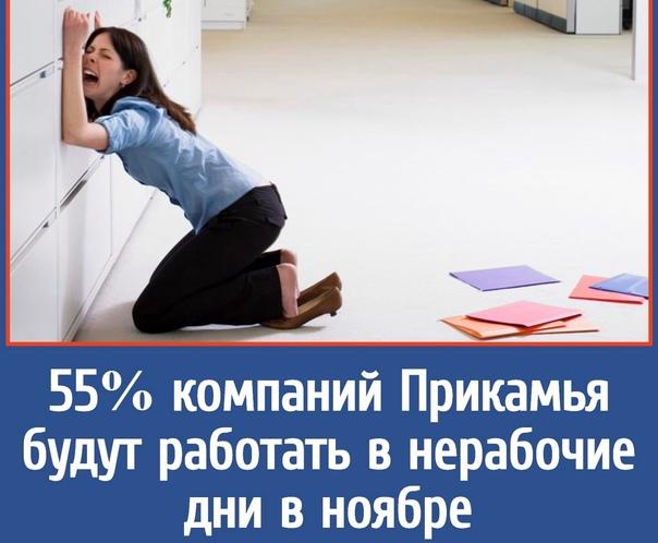 55% компаний Прикамья будут работать в нерабочие д...