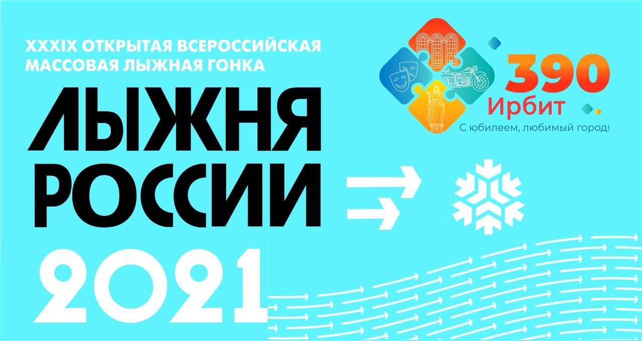 Победители и призеры Лыжня России-2021