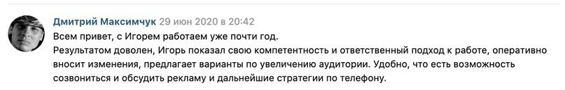 Кейс «Строительство домов. Срубы. Бани» Заявки по 167 рублей из ВК, изображение №12