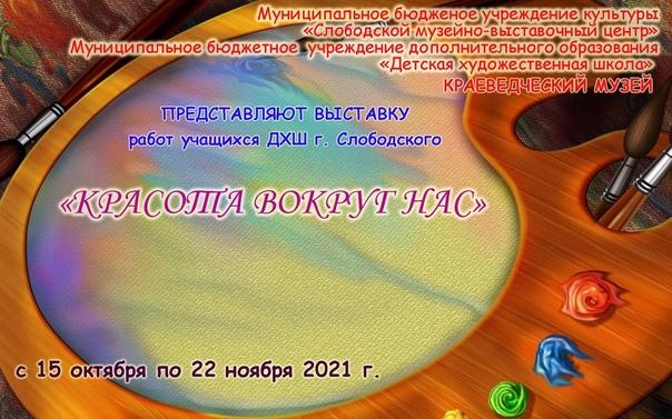 Слободской краеведческий музей приглашает посетить...