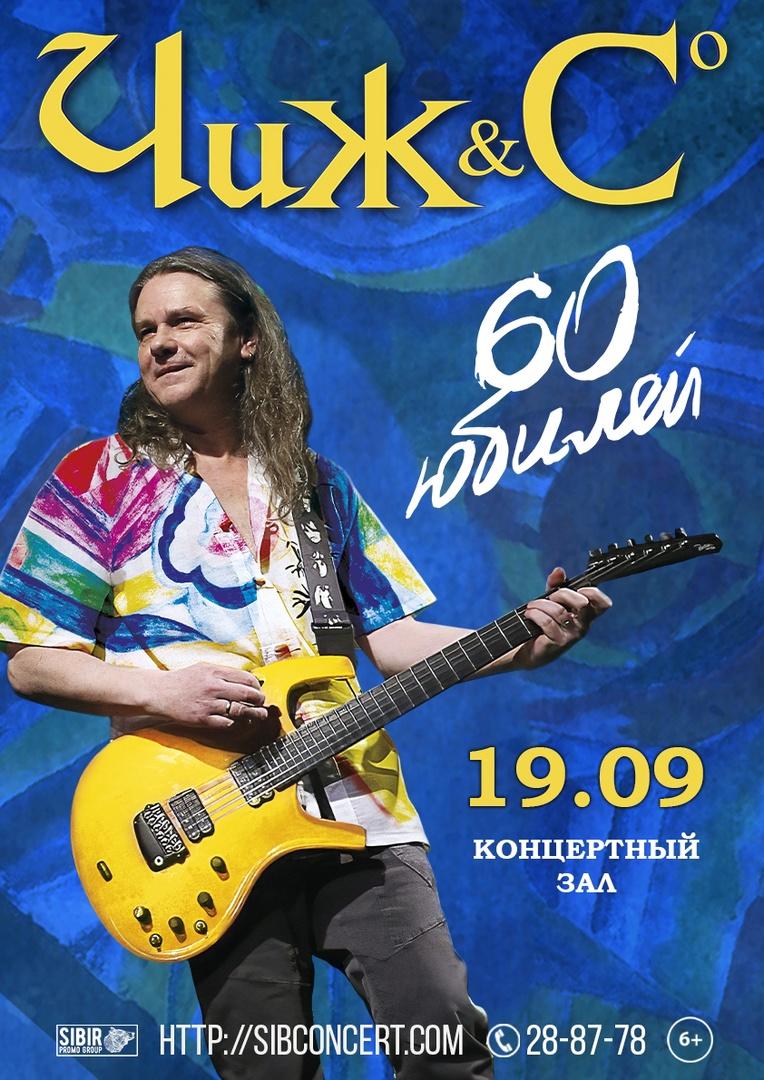 Афиша Омск Чиж и Ко / Омск / 19 сентября 2021