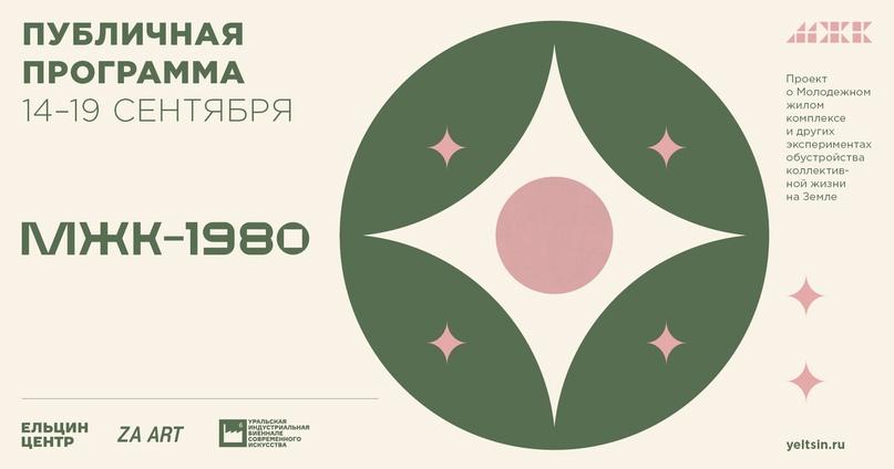 Публичная программа проекта «МЖК-1980» с 14 по 19 сентября. Подробнее о событиях...