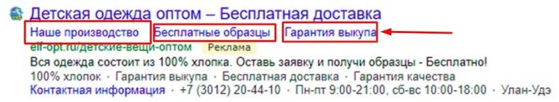 Кейс: продвижение оптового магазина детской одежды в Яндекс.Директ, изображение №3