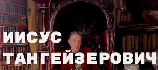 Невзоров. Иисус Тангейзерович Чаплин.