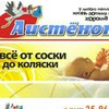 """МАГАЗИН """"АИСТЁНОК"""" ДЕТСКИХ ТОВАРОВ!!!)))"""