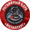 Регбийный клуб «Металлург»