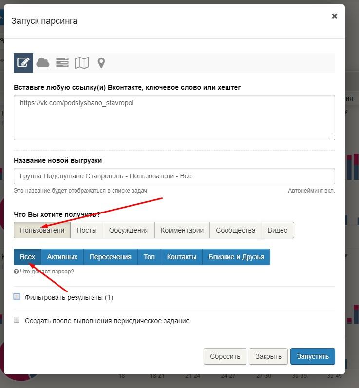 Как показывать рекламу на 1 человека ВКонтакте?, изображение №6