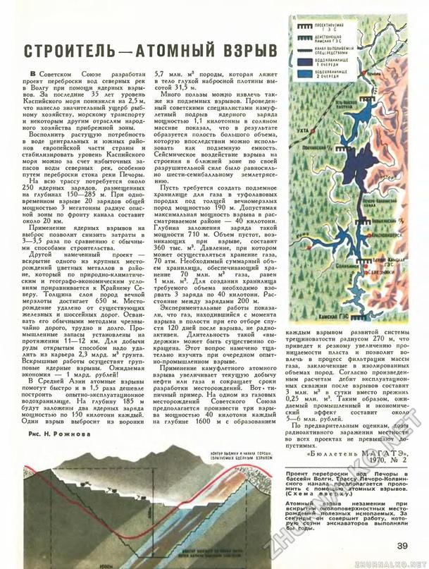 23 октября 1984 года на Пленуме ЦК КПСС была принята программа переброски на юг...