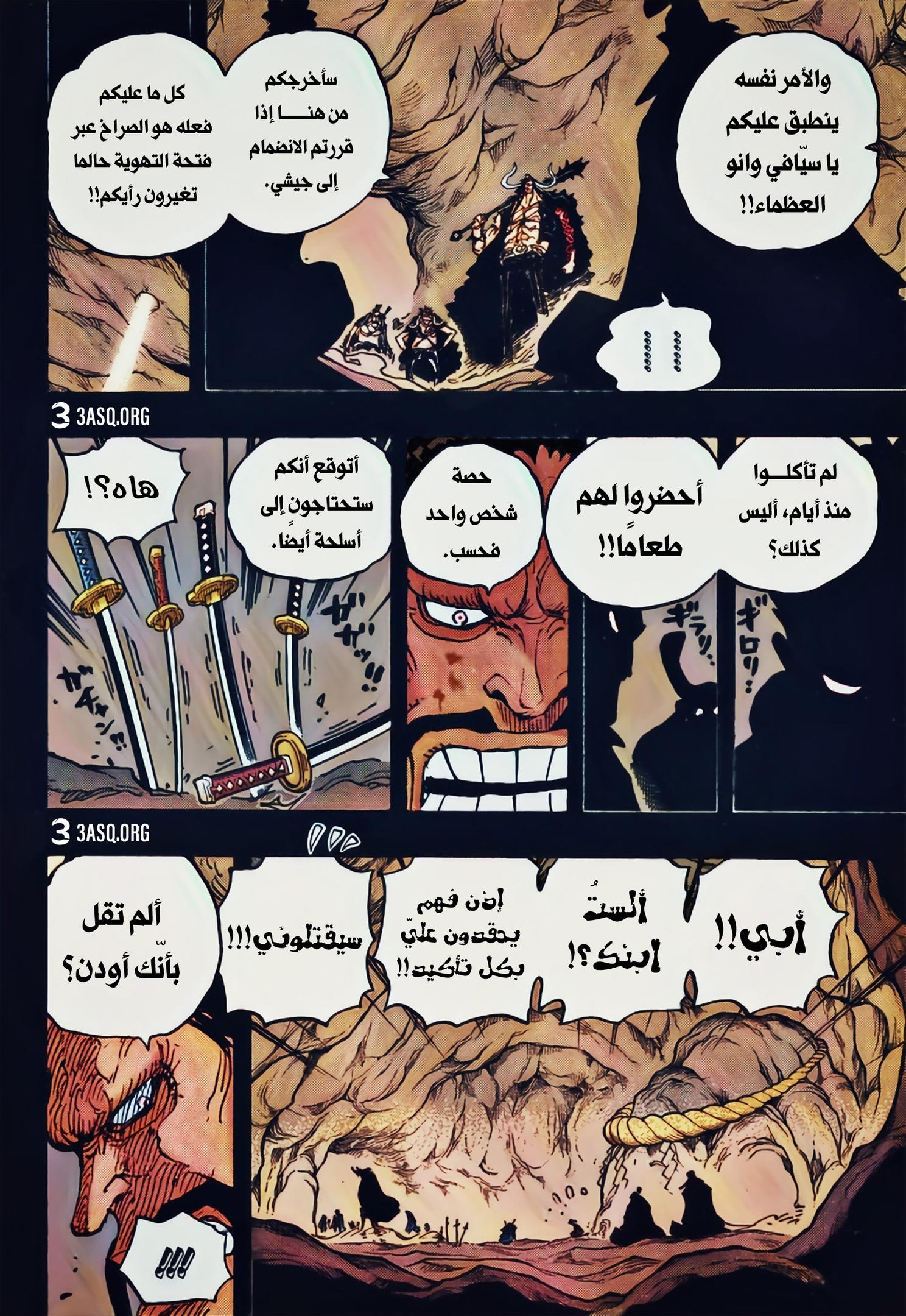 One Piece Arab 1024, image №20