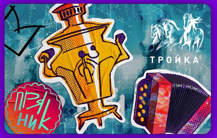 Заявки в рамках конкурса дизайна карты «Тройка» в Тульской области, изображение №14
