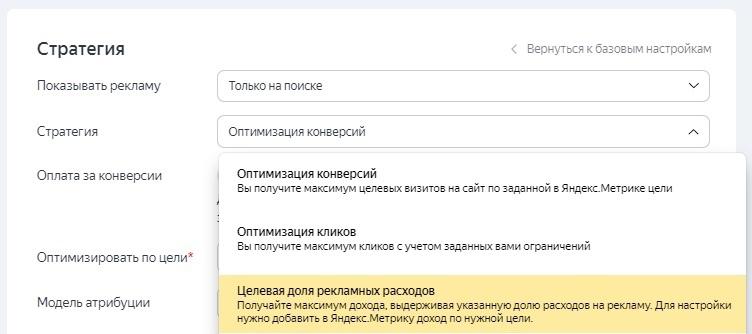 """Как подключить новый тип стратегии """"Целевая доля рекламных расходов"""" в Яндекс Директ"""