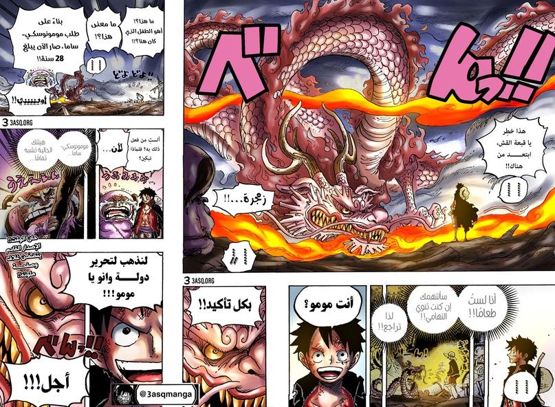 One Piece Arab 1023, image №20
