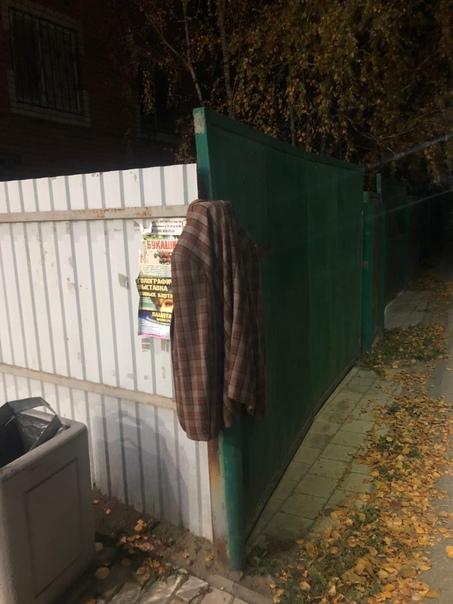 Чей пиджак на заборе весит третий день? Пиджак ждё...