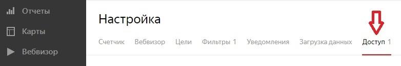 Как дать гостевой доступ к Яндекс.Директу и Яндекс.Метрике, изображение №12