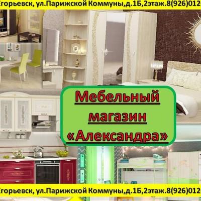 Александра Мебельный-Магазин