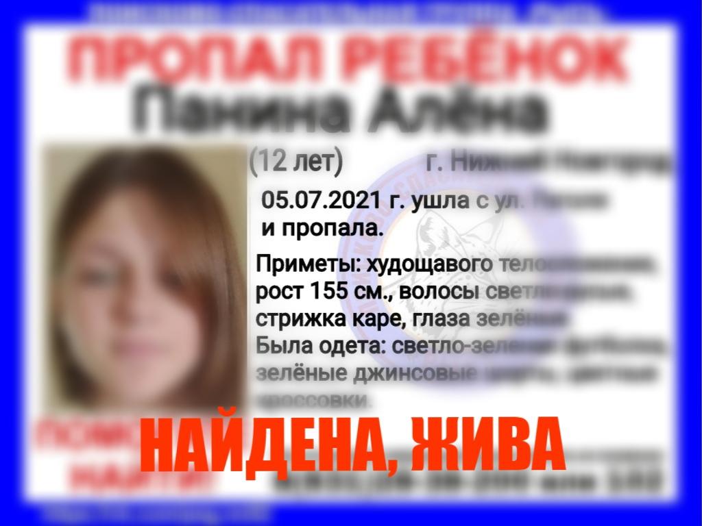 Панина Алёна, 12 лет, г. Нижний Новгород