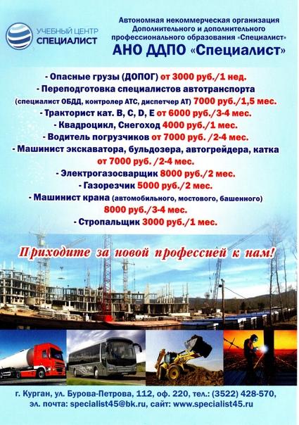 ПРИХОДИТЕ НА НОВОЙ ПРОФЕССИЕЙ К НАМ!  🌐https://spe...