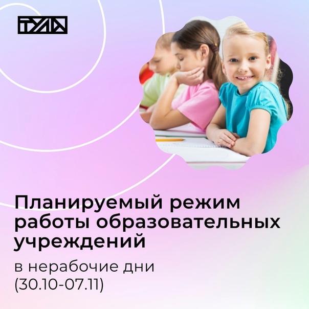 ✅ Как будут работать детские сады в Тульской облас...