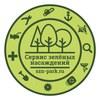 Сервис зелёных насаждений
