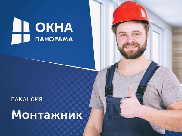 Приглашаем к сотрудничеству монтажников окон ПВХ в г.Выбо...