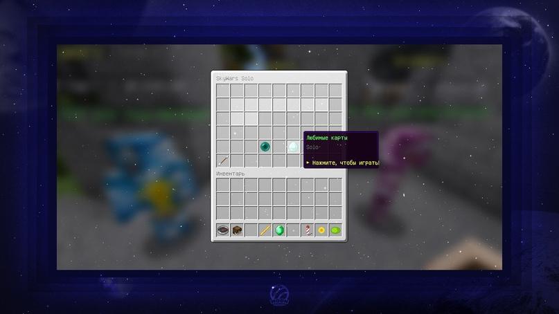 Сборка «MoonSkyWars» v2.0 — Увлекательные небесные бои! (60 арен), изображение №50
