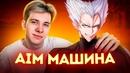 Багреев Илья | Москва | 0