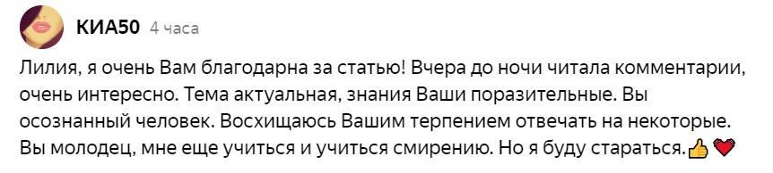 dI EP3CODsM - Отзывы Афанасьева Лилия