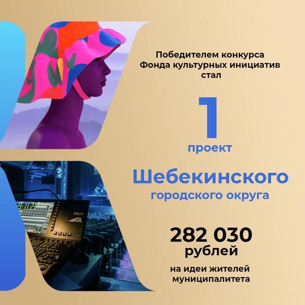 1 инициатива Шебекинского городского округа победи...