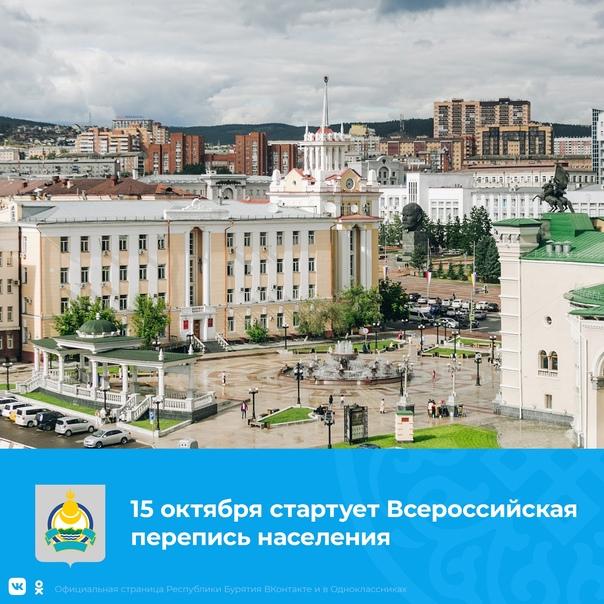 ???? С 15 октября по 14 ноября пройдет Всероссийская перепись населения  Как можно принять в ней... Улан-Удэ