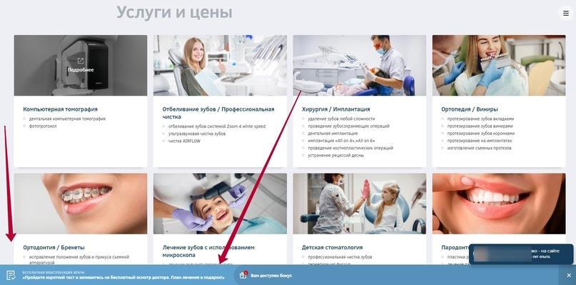 Анти-кейс: Как мы с заказчиком потратили 571 000 рублей и не привели ни одного пациента в стоматологию., изображение №5