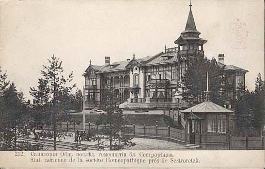 Санаторий общества последователей гомеопатии в Сестрорецке.