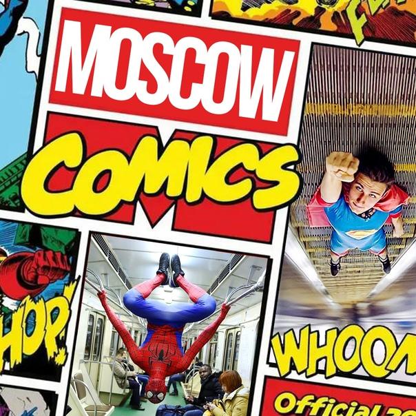 Сегодня Национальный день комиксов. Это чтиво затя...