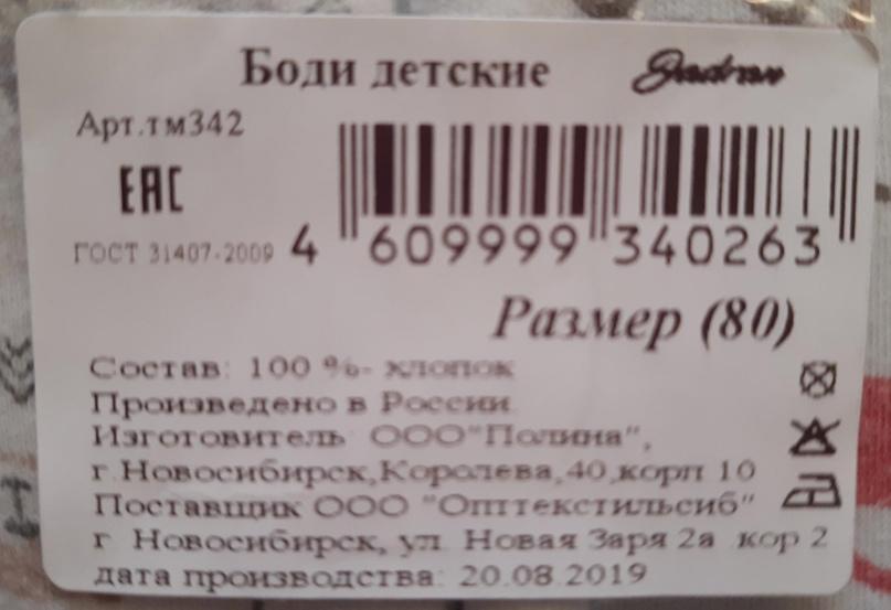 Боди Jadran рост 80 см. Ткань - плотный | Объявления Орска и Новотроицка №23672