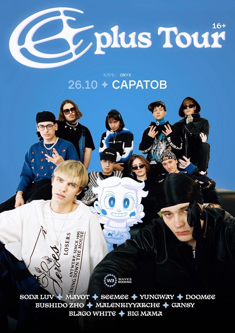 Афиша Саратов CPLUS TOUR / 26.10, САРАТОВ ONYX