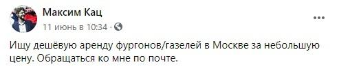 Максим Кац — зоофил?, изображение №2