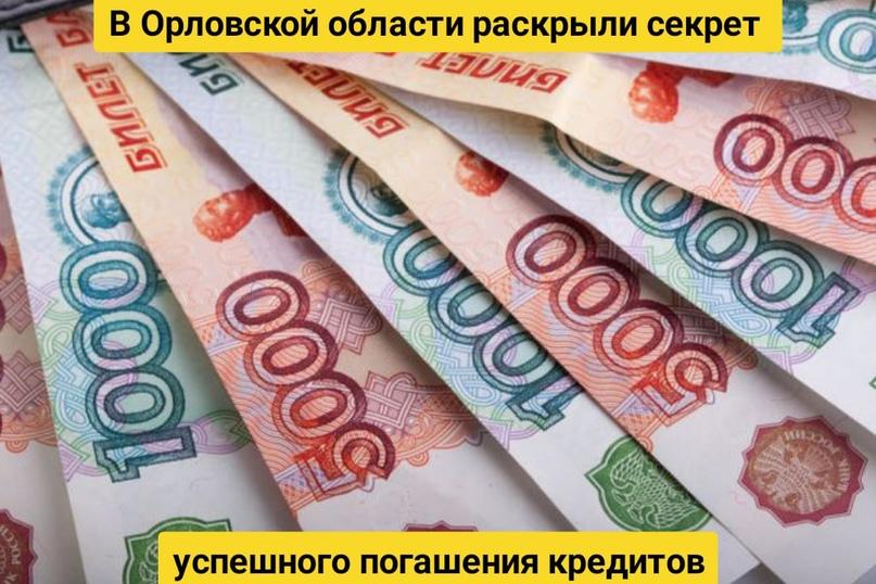 В Орловской области раскрыли секрет успешного погашения кредитов