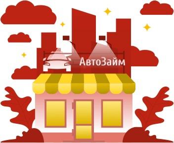 Заказать звонок кредит под залог автомобиля птс Архангельск