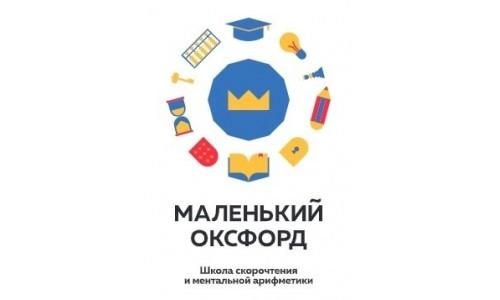 Раннее развитие Пушкино