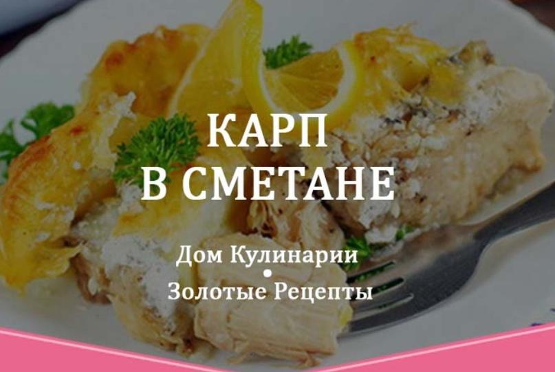 КАРП В СМЕТАНЕ