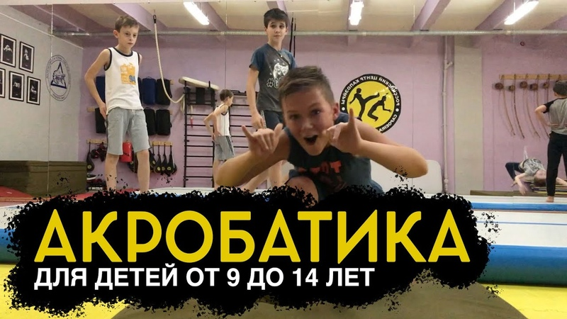 Акробатика для детей 9 14 лет Академия Капоэйры Mestre Ta Russo