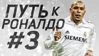 FIFA 18 ПУТЬ К РОНАЛДО 96 #3
