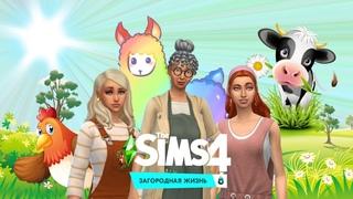 The Sims 4 | Let's Play: Загородная жизнь | Подработка #2