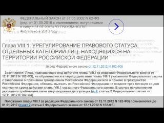 Ты гражданин СССР или апатрид (лишенный Родины)?
