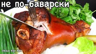 БОМБИЧЕСКАЯ РУЛЬКА НЕ ПО-БАВАРСКИ Нежная Сочная Ароматная Мясо можно есть губами Люда Изи Кук мясо