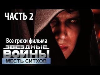 """Все грехи фильма """"Звёздные войны: Эпизод 3 – Месть Ситхов"""", Часть 2"""