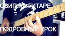 Техника игры sweep на гитаре - большой урок от Fredguitarist